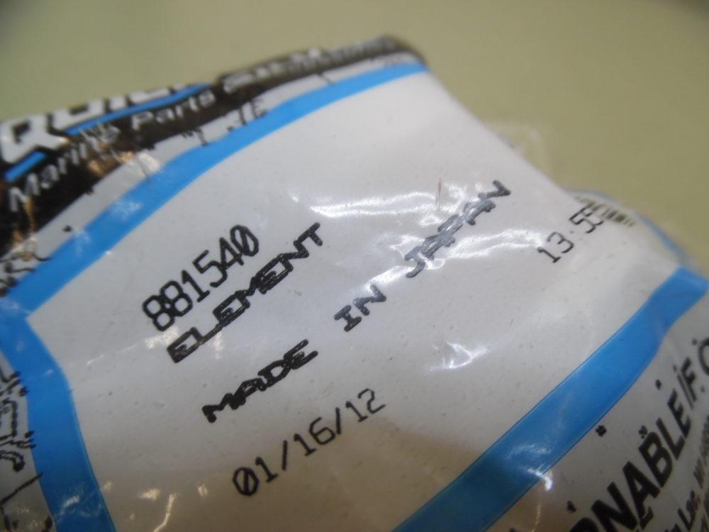 New Mercury Mercruiser Quicksilver Oem Part # 881540 Element