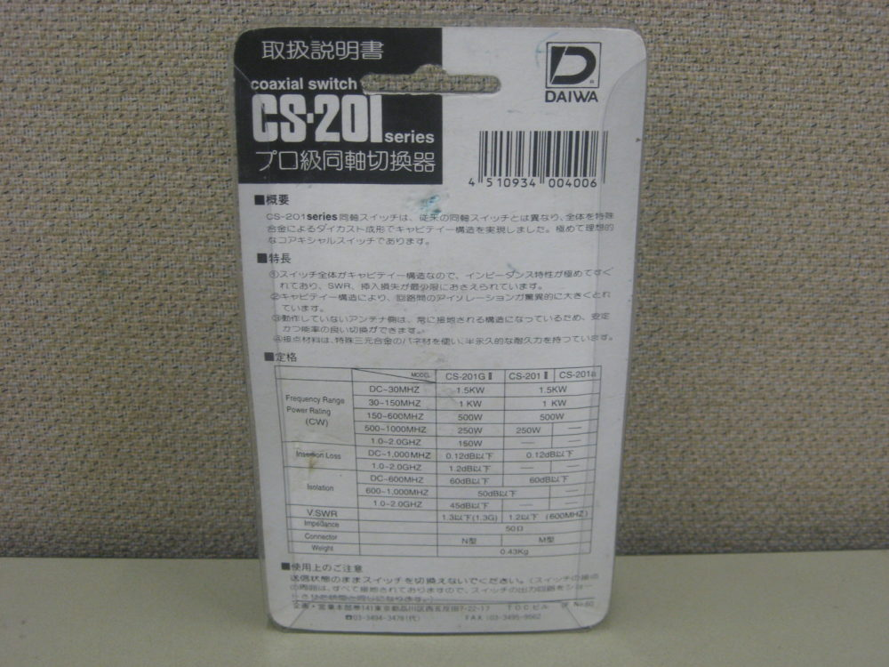 Kings Controls OA8500 TV Antenna White Size 1